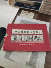 少年彭德怀(横32开本全3册)