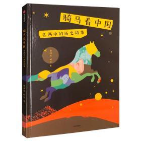 骑马看中国