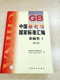 DDI231598 GB中國強制性國家標準匯編.農林卷1(第三版)(有斑漬)