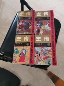 左传(中国历史名著故事精选连环画)(全四册)
