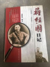 蒋经国日记