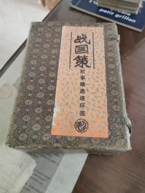 战国策:中国历史名著故事精选连环画(一函四册 )