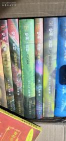 正版 哈利波特珍藏版(精装全七册)正版书没有增书