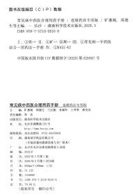 常见病中西医合理用药手册(连锁药店专用版)