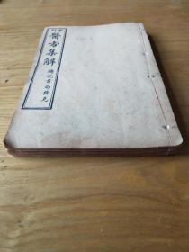 《医方集解》,中医古代医方、秘方、验方、方剂集成。民国初,《铸记书局》石印,一套四册二十三卷全。