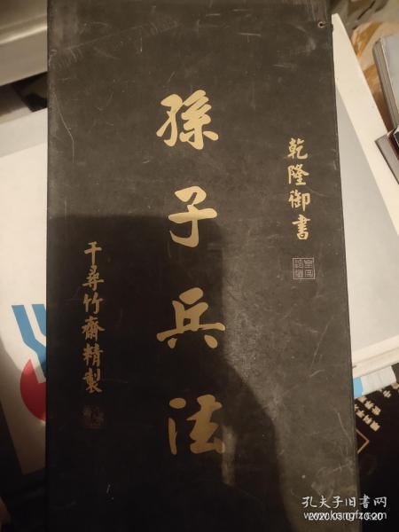 孙子兵法 竹简  又破损(慎拍)B194+