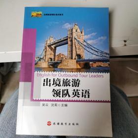 出境旅游领队英语  无光盘