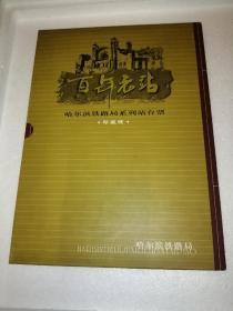 哈尔滨铁路局站台票册《百年老站》(珍藏版)76张全