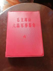 毛主席的六篇军事著作
