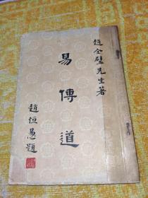原版旧书《易传道》平装一册 ——实拍现货,不需要查库存,不需要从台湾发。欢迎比价,如若从台预定发售,价格更低!