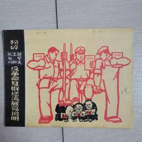 粉碎赵永夫丶王昭丶张晓川反革命复辟逆流展览说明(全一册)1967年青海出版