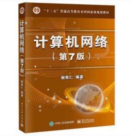 正版计算机网络 谢希仁 (第七版) 计算机网络