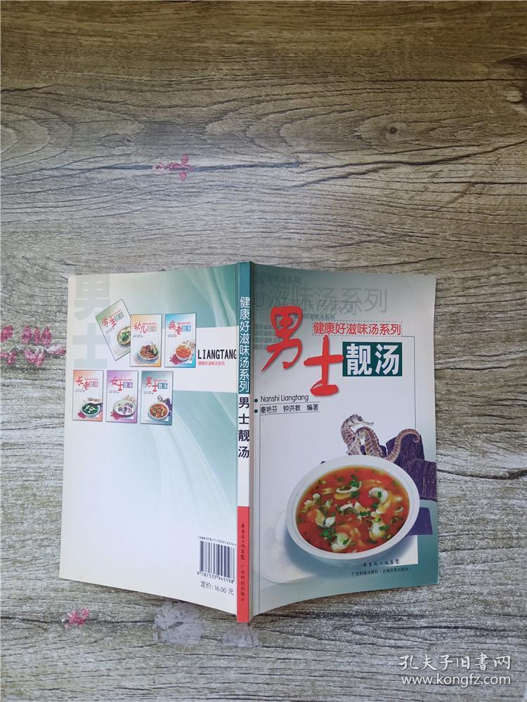 健康好滋味汤系列:男士靓汤【扉页有笔迹】