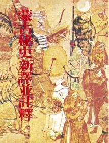 预售【台版】蒙古秘史新译并注释(二版)/札奇斯钦/联经