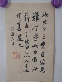 白蕉书法 手稿 手札 信札 软片 保真