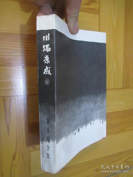 川端康成掌小说全集