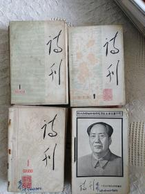 《诗刊》共52册~1960年1-6期、1961年第6期、1963年第2期、1976年全1-12期+九月增刊、1977年缺第4期、1978年缺8、9、12期、1979年缺第8期