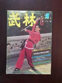 武林---1991年第5期