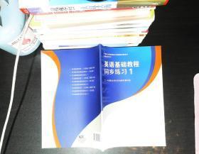英语基础教程同步练习1