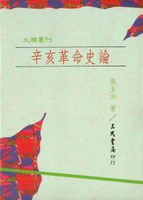 预售【台版】辛亥革命史论 / 张玉法 三民书局