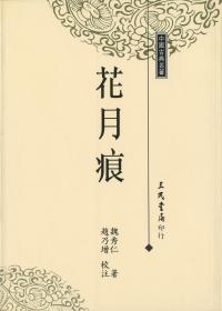 预售【台版】花月痕 / 魏秀仁着;赵乃增校注 三民书局