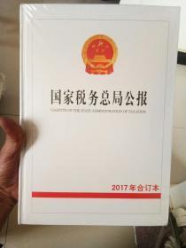 国家税务总局公报(2017年合订本)