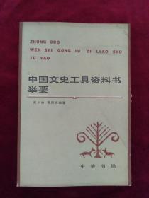中国文史工具资料书举