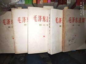 毛泽东选集1~5