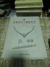 首饰设计与制造技术   2.8公斤   书架3