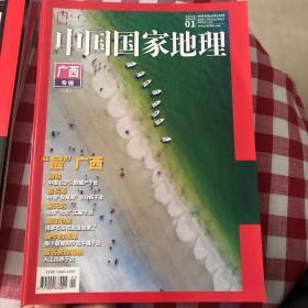 中国国家地理杂志201801