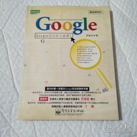 Google成功的七堂课