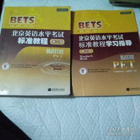 〈北京英语水平考试〉系列·北京英语水平考试标准教程:第2级   看图片   有一本内页干净