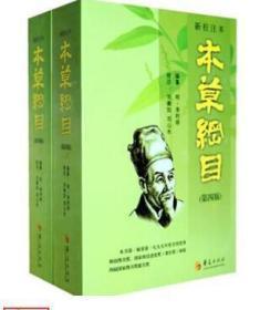 新校注本《本草纲目》第四版 上下全二册合售