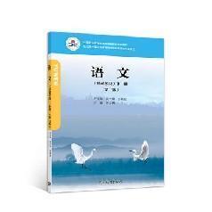 正版中职语文基础模块下册第三版倪文锦高等教育出版社