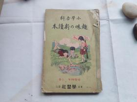民国日文课本:小学各科趣味的新读本 寻常四年上卷。东京学习社发行。漂亮的彩色封面,里面也有彩色插图。课文都是日本名家童话作品。中国人民解放军第二步校训练部赠。另盖重庆市图书馆章