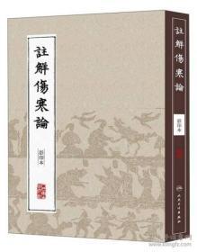 中医经典影印丛书:注解伤寒论(影印本)