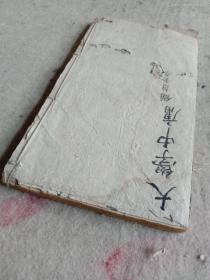 大学中唐,清乾隆木刻板规格22.5X12.3X1cm