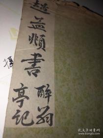 老拓片:赵孟頫书醉翁亭记