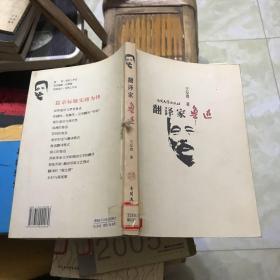 翻译家鲁迅