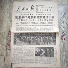 1976年1月16日人民日报
