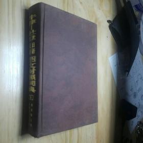 牛津杜登日语汉语图文对照词典