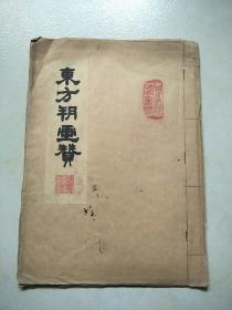 东方朔画赞(双钩)
