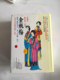 皋鹤堂批评第一奇书:全瓶梅  (上册)见描述