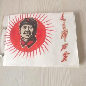 文革剪报毛主席肖像1