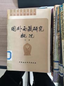 国外西藏研究概况:1949--1978(外国研究中国丛书)【1.31日进书】