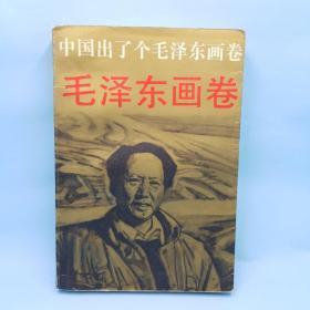 毛泽东画卷(一版一印)
