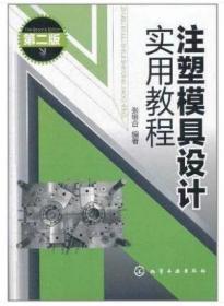 注塑模具设计实用教程第二2版张维合化学工业出版社978712212