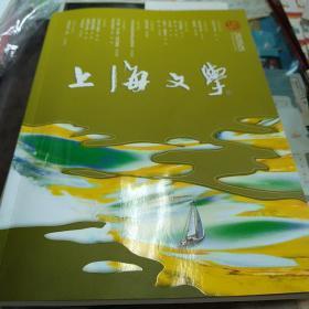 上海文学2020年第5期