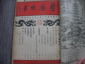 医药世界月刊合订本(第一卷1-6订本)民国38年出版,布面精装