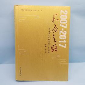 和合之路-寒山寺文化研究院十年历程 : 2007—2017(精装一版一印6000册)